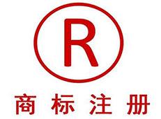 杭州商标注册公司简介